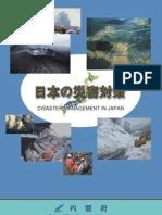 DM in Japan