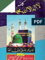 Kalima La Elaha bajawab Ali un Waliullah - کلمہ لا الہ الا اللہ بجواب کلمہ علی ولی اللہ