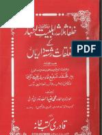 Khulafa e Salasa aur Ahle Bayt ke Taluqat aur Rishtedarian - خلفاء ثلاثہ اور اہل بیت کے تعلقات و رشتہ داریاں