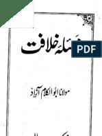 Masla e Khilafat - مسئلہ خلافت