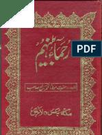 Ruhama Bainahum - vol 4 - رحماء بینھم - جلد چہارم