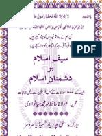 Saif e Islam - Shia ke 1000 Sawalat ke Jawabat - سیف اسلام ، شیعہ کے ہزار سوالات کے جوابات
