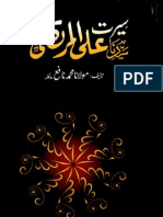 Seerat e Ali Murtaza - سیرت علی المرتضی
