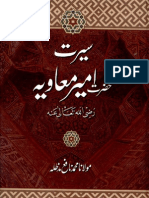 Seerat e Ameer Muawiya - vol 1 - سیرت امیر معاویہ - حصہ اول
