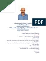 الاكتئاب .. المعاناة والأسباب  Dr Jamal Al khatib والعلاج