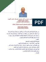 رسالة من طبيب نفسي إلى مريض مشرف على الموت الدكتور جمال الخطيب
