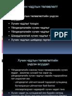 лекц5,6 Хүчин чадлын төлөвлөлт