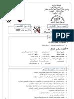 Prog detaillé 2009-2010