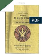Adi-Dasam Sri Guru Granth Sahib Ji de Patha Dee Sankeph Maryada