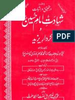 Shahadat e Husaain aur Kirdar e Yazeed - شہادت حسین و کردار یزید