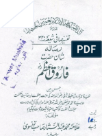 Shan e Farooq e Azam - شان فاروق اعظم