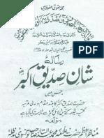 Shan e Siddiq e Akbar - شان صدیق اکبر