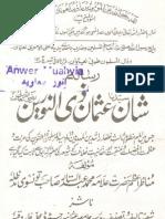 Shan e Usman e Ghani - شان عثمان غنی