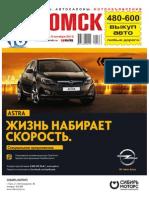 autoomsk_39