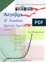 Algebra_A_2012-2013