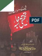 Shia ke 22 Sawalat ka Muhasiba - شیعہ کے 22 سوالات کا تحقیقی محاسبہ