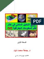كتاب التحليل المكاني في نظم المعلومات الجغرافية للبروفيسور داود جمعة