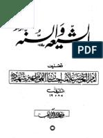 Shia wal Sunnah - شیعہ و السنہ