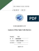 3光缆线路障碍分析