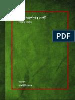 Witness to surrender - Siddique Salik / আত্মসমর্পণের সাক্ষী - সিদ্দিক সালিক (সম্পূর্ণ বঙ্গানুবাদ)