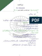 Tafsir02-L1-6FatihaDiscussion