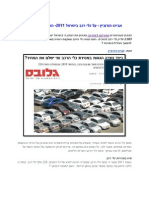 אבי הורוביץ - על כלי רכב בישראל 2011- האם השוק רווי?