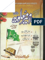 Syedna Ameer Muawiya - Ahl e Haq ki Nazar main - سیدنا امیر معاویہ - اہل حق کی نظر میں