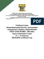 м4 - Учебный План 2012-2013