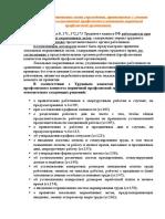 Профсоюз - Локальные нормативные акты