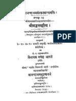 Shrimad Bhagavat Gita - Edited by Kashinath Vasudeva Abhyankar