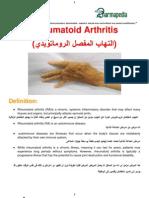 Musculoskeletal Bones Rheumatoid Arthritis PharmaPedia PharmaGates