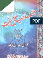 Taeed Mazhab Ahl e Sunnat (Radd e Rawafiz) - تائید مذہب اہل سنت