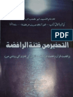 Tahzeer min Fitna Al Rafiza - تحذیر من فتنہ رافضہ