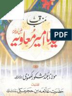 Tatheer ul Jinan - Manaqib o Difaa Ameer Muawiya - تطہیر الجنان ، مناقب و دفاع معاویہ