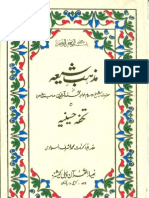 Tohfa e Hussainia - vol 1 - تحفہ حسینیہ - حصہ اول