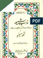 Tohfa e Hussainia - vol 2 - تحفہ حسینیہ - حصہ دوم