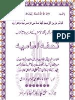 Tohfa e Imamia - تحفہ امامیہ