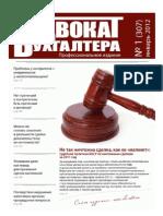 AB_2012_001
