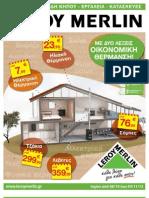 Φυλλαδιο – Προσφορες  leroy merlin απο 01/10/2012 εως 27/10/2012