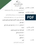 برنامج احتفالية يوم المترجم