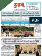 Yadanarpon Newspaper (10-10-2012)