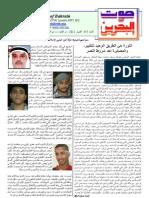 صوت البحرين - اكتوبر