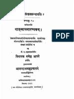 Shankhayan Aryanyakam - Shri Dhar Shastri Pathak