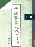 中国医学大成.31.活幼心书.幼科直言