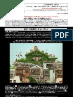 釜匠 洋画展『ナカマハズレ』@大丸東京店10階美術画廊