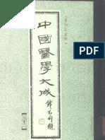 中国医学大成.32.小儿卫生总微论方