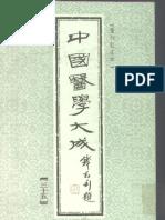 中国医学大成.35堂方案选存.徐批叶天士晚年方案真本