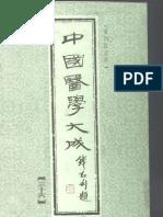 中国医学大成.36.孙文垣医案.三家医案合刻.张畹香医案