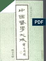 中国医学大成.37.程杏轩医案.何澹安医案.邵兰荪医案