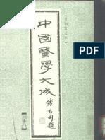 中国医学大成.38.吴鞠通医案